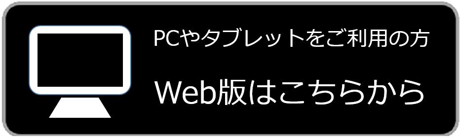 高血圧・糖尿病のアプリWelbyマイカルテWeb版